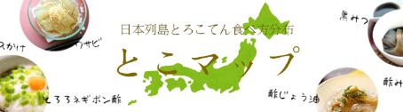 日本列島ところてん食べ方分布 とこマップ